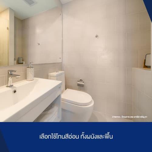 ห้องน้ำ คอน โด