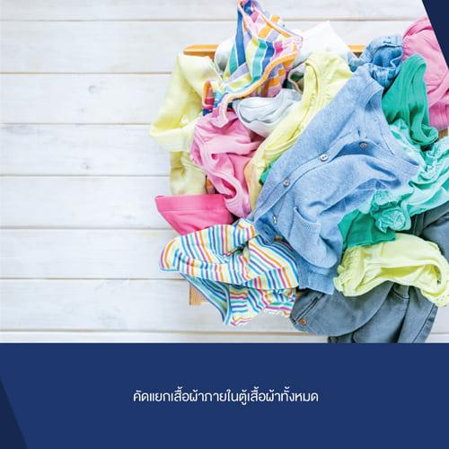 จัด ระเบียบ ตู้ เสื้อผ้า