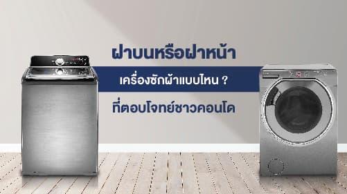 เครื่อง ซัก ผ้า คอน โด, คอน โด เครื่อง ซัก ผ้า ใน ห้อง